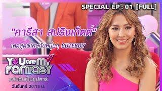 You Are My Fantasy แฟนฉันเป็นซุปตาร์ ตอนพิเศษ Cuteboy Thailand | 11 มี.ค. 62