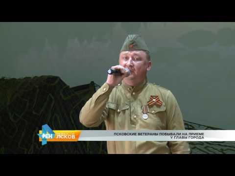 Новости Псков 10.05.2016 # Прием у главы города