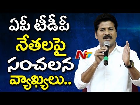 Telangana TDP Working President Revanth Reddy Sensational Comments on AP TDP Leaders