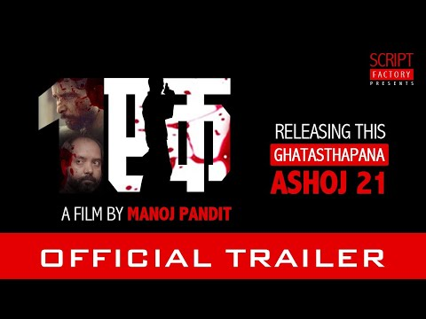 Nepali Movie Ek Trailer