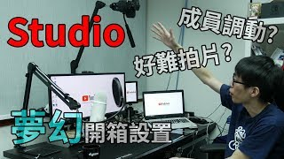 Studio好難拍片!? | 夢幻開箱設置