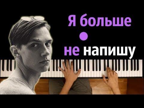 Тима Белорусских - Я больше не напишу ● караоке   PIANO_KARAOKE ● ᴴᴰ + НОТЫ & MIDI