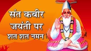 संत कबीर जयंती पर शत शत नमन | Sant Kabir Jayanti - Download this Video in MP3, M4A, WEBM, MP4, 3GP