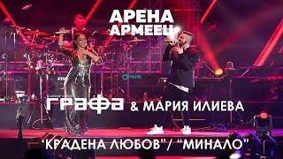 Grafa & Maria Ilieva - Mash Up - Kradena Lubov / Minalo - Live at Arena Armeec 2017