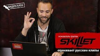 Skillet: Джон Купер смотрит русские клипы (Видеосалон №22)