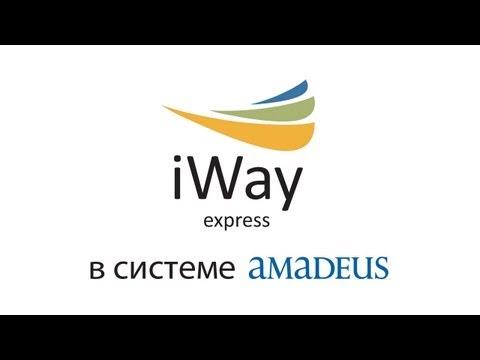 Модуль бронирования трансферов в системе Амадеус от компании IWay