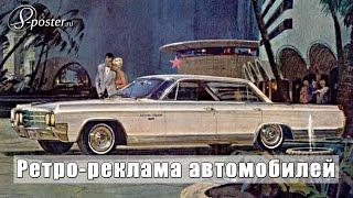 Рекламные плакаты автомобилей эпохи СССР