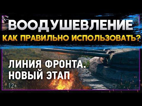 ВООДУШЕВЛЕНИЕ ЛИНИЯ ФРОНТА - ИСПОЛЬЗУЕМ ПРАВИЛЬНО! . Стрим World of Tanks