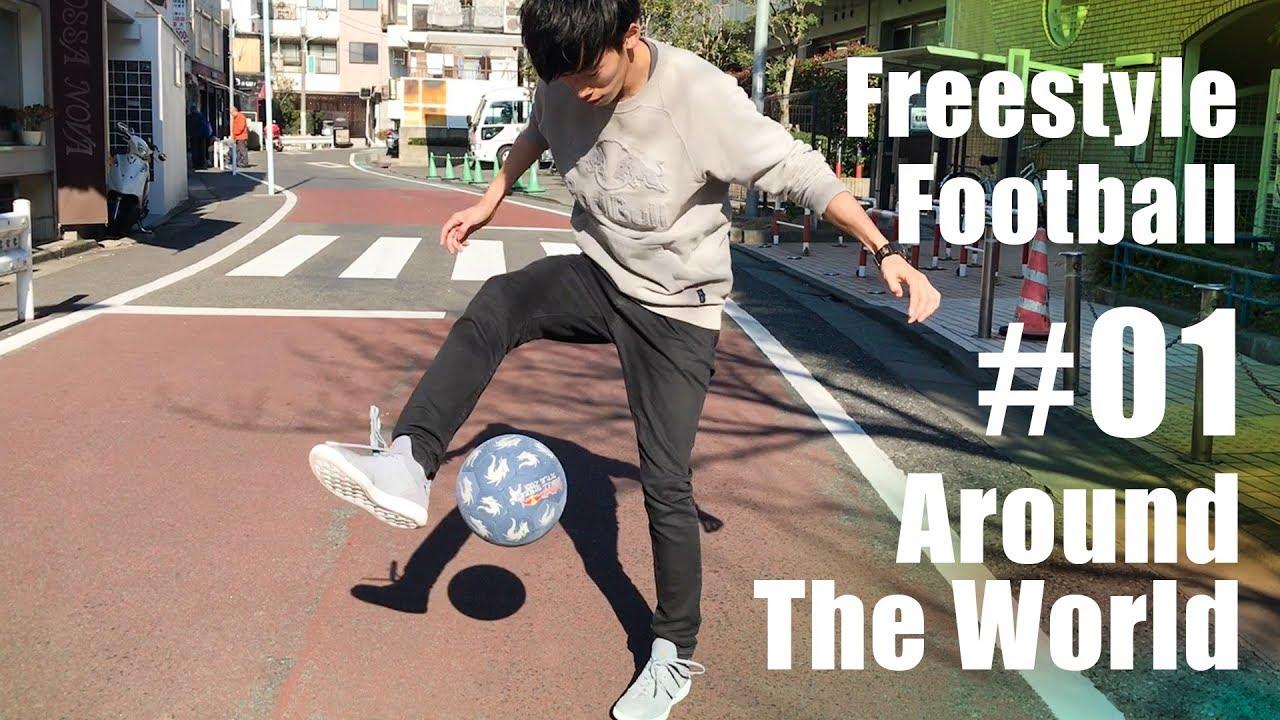 【アラウンド・ザ・ワールド】フリースタイルフットボール/リフティング技 #01 By Tokura