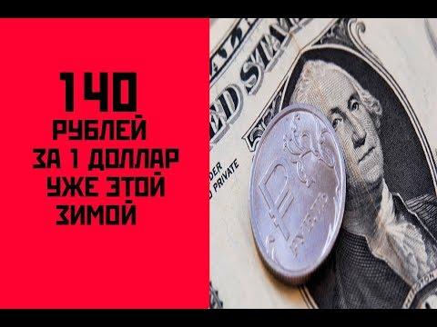Россиян ждет 140 рублей за доллар