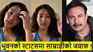 Samragyee को अनुभव ! Bhuwan kc ले लेखेको स्टाटसको दिइन् जवाफ ! Samragyee rl shah | Bhuwan kc
