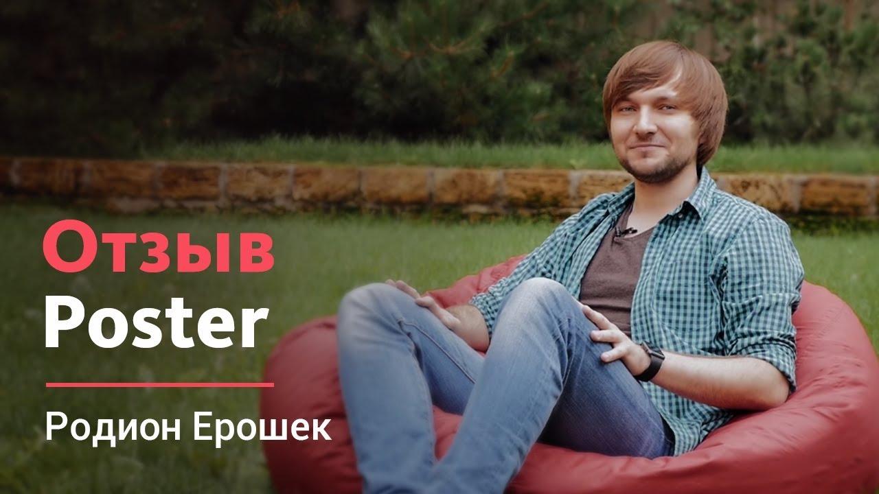 Видеоотзыв: joinposter.com - Родион Ерошек