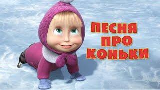"""Маша и Медведь - Песня """"Про коньки"""" (Праздник на льду)"""