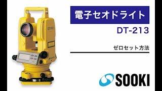 電子セオドライト DT-213(ポインター付) ゼロセット