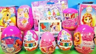 Принцессы Дисней Mix! Princess Disney & Palace Pets TOYS Sweet Box, Kinder Surprise eggs unboxing