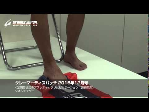 【リハビリだけでなくトレーニングにも!】スポーツで必須の足指を鍛える『タオルギャザー』