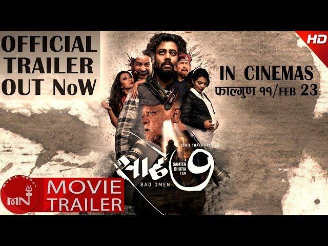 Thumnail of SAADHE 7 | Official Trailer | Ft. Satya Raj Acharya,Menuka