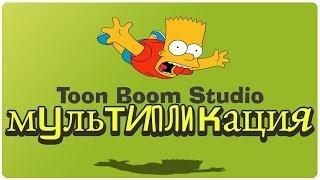 Toon Boom Studio - Мультипликация