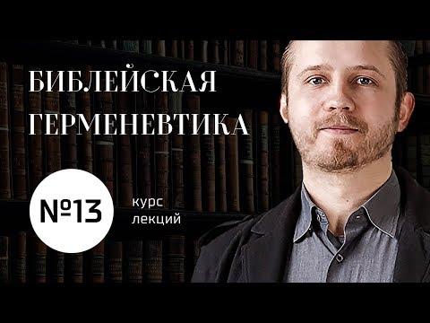 №13 / Библейская герменевтика / Экзегетика III в. — Тертуллиан, Ориген