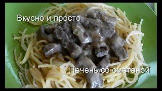 Вкусно и просто:  Печень говяжья со сметаной. Пошаговый рецепт с фото и видео.