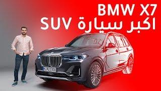 BMW X7 2019 بي ام دبليو اكس7