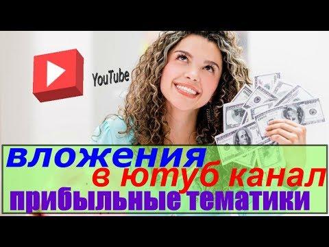 вложения в ютуб канал / проверить заработок канала на ютубе / прибыльные тематики на ютуб