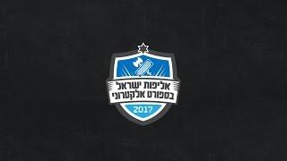 בקרוב: אליפות ישראל 2017 בהארת'סטון