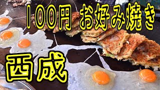 Popular Videos - Nishinari-ku, Osaka & Grilling