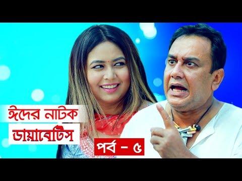 Diabetes | Episode 5 | Eid Natok 2019 | Zahid Hasan, Bhabna