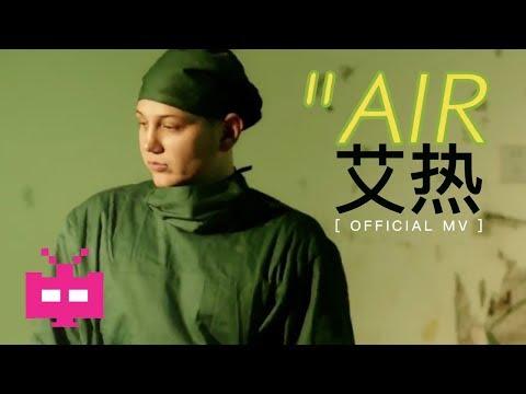 🌬AIR - 艾热 : Beijing Hip Hop 北京/中文说唱 🙌 [ OFFICIAL MV ]