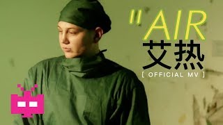 🌬AIR - 艾热 : Beijing Hip Hop 北京/中文说唱 🙌 [ OFFICIAL MV ]
