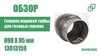 Головка жаровой трубы для газовых горелок Ø98 X 95 мм, арт. 13013159
