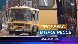 Дети из Боровичского поселка Прогресс теперь добираются в школу в райцентре на автобусе