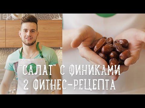 Фитнес-рецепты с финиками [Салат]