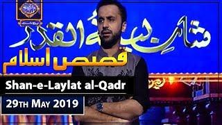 Shan-e-Laylat al-Qadr | Segment|Qasas ul Islam | 29th May 2019