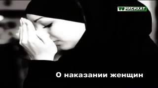 Пророк Мухаммад (с.а.с). Про женщины. Хадисы.  Женщины, девушки слушайте !! Внимательно