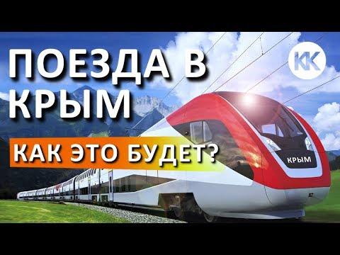 Как и куда пойдут поезда в Крым? ЦЕНЫ на БИЛЕТЫ в КРЫМ.