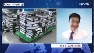 """""""850억 모뉴엘 사기대출을 막은 사나이"""" / YTN"""