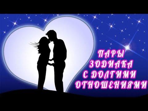 Идеальные любовные пары по знаку зодиака . ПАРЫ ПО ЗНАКУ ЗОДИАКА КОТОРЫЕ СОЗДАНЫ ДРУГ ДЛЯ ДРУГА.