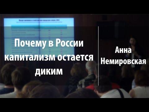 Почему в России капитализм остается диким | Анна Немировская