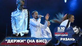 Дима Билан - Держи (на бис), Рязань, 03-10-2017