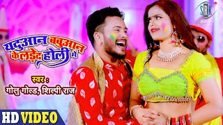 GOLU GOLD | Yaduan Babuan Ke लड़े Da होली Mein | Shilpi Raj | Superhit Bhojpuri Holi Song 2021 - BHOJPURI
