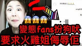 YANKIDIN | 火雞姐系列 | 瘋狂FANS扮狗吠要我侮辱佢!?OMG!