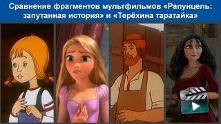 Сравнение фрагментов мультфильмов «Рапунцель» и «Терёхина таратайка»