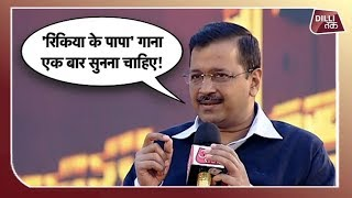 Manoj Tiwari की तारीफ क्यों कर रहे हैं CM Arvind Kejriwal...|Delhi News | Dilli Tak