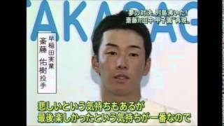 2006 国体高校野球 決勝(再度対決)斎藤佑樹 田中将大