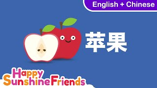 FRUITS - ENGLISH + CHINESE