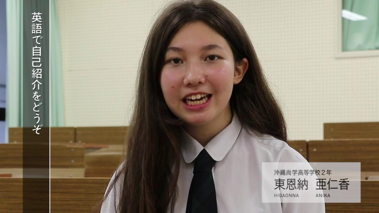 沖縄尚学高等学校2年 東恩納 亜仁香