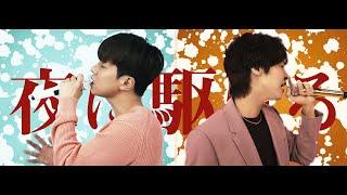 N.Flying – 夜に駆ける / YOASOBI(Cover)【歌ってみた】