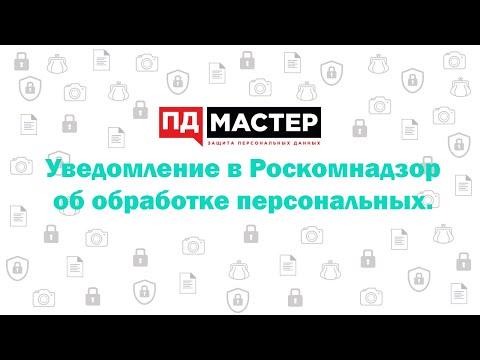 Уведомление в Роскомнадзор об обработке персональных данных (требования 2020 года)